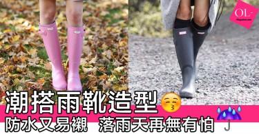 落雨著乜好?唔想報銷靚鞋?教你如何利用雨靴著岀潮流時尚感〜!