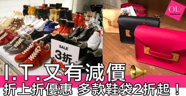 I.T.鞋袋大減價,4月29日開始為期一個月Big Sale~行開銅鑼灣嘅可以去睇下!