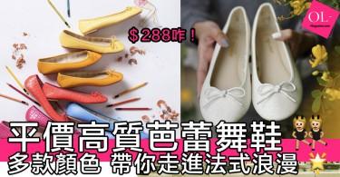 以色列品牌Marcha Ballerina經典芭蕾舞鞋款式超多,又靚又平,愛平底鞋的你一定要擁有!