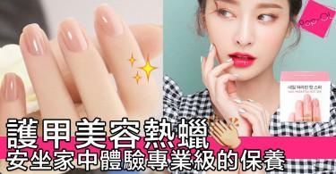 韓國品牌Dr.Wonder推出護甲美容熱蠟,讓你安坐家中就可以幫雙手美容~