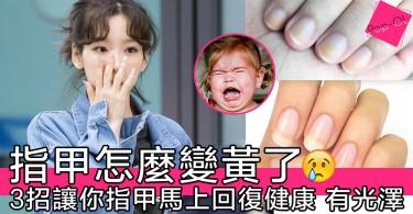指甲油塗得多,指甲漸漸變黃怎麼辦?3招令指甲變得粉嫩,無需懼怕黃黃指甲帶給人壞印象~!