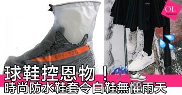 暴雨都不怕!美國型格Drysteppers防水鞋套完美保護愛鞋,快買給球鞋控的他~!