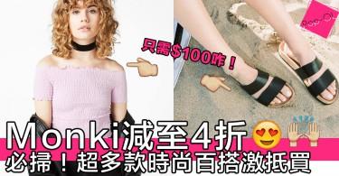 真係好抵!Monki春夏大減價,貨品低至4折,款式多多,大部份折後只需$100!!!
