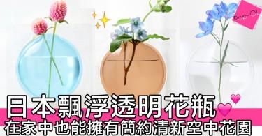 簡約控偏愛~日本人氣家居裝飾Kaki Flower Vase,不用花大錢也能為家中打造小清新風~