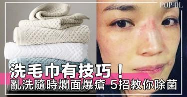 痘痘、過敏都是毛巾惹的禍!你以為白雪雪就化表乾淨?教你5招清洗毛巾大法 !