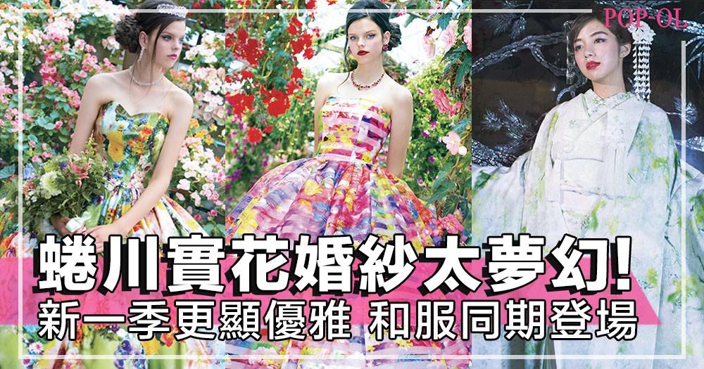 誰說婚紗一定要白色?名攝影師蜷川實花X Kuraudia推出第6季婚紗系列~像仙子般漂亮!