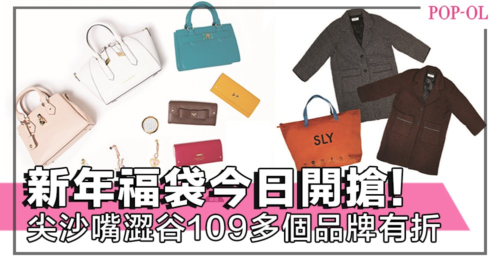 1月1日尖沙嘴渋谷SHIBUYA 109推出新年福袋~Samantha Vega、SLY勁抵!