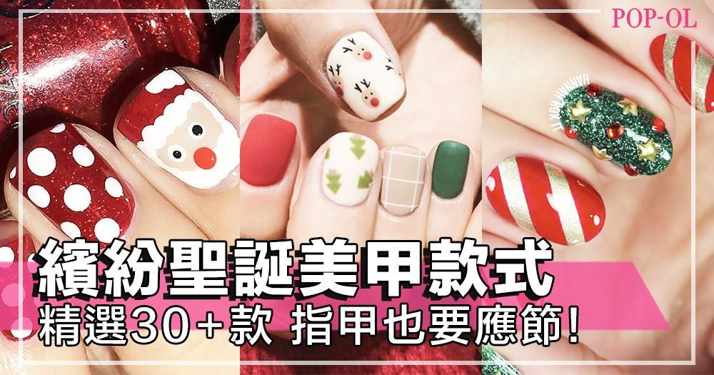 讓聖誕歡樂氣氛~沾染十隻手指!30+款美甲彩繪小主意,又靚又應節