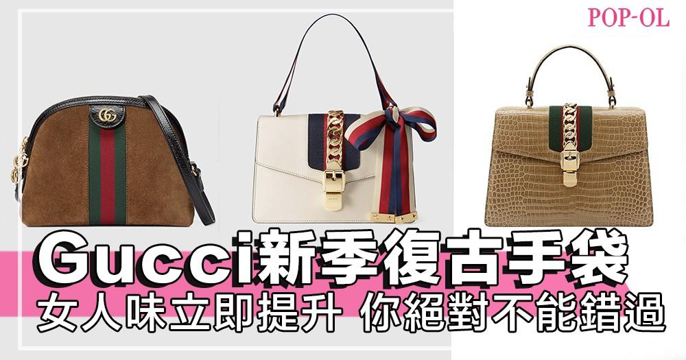 2018春夏Gucci手袋實在太美了!復古感覺提升女人味,令手袋變成藝術品~今季你必定要擁有!