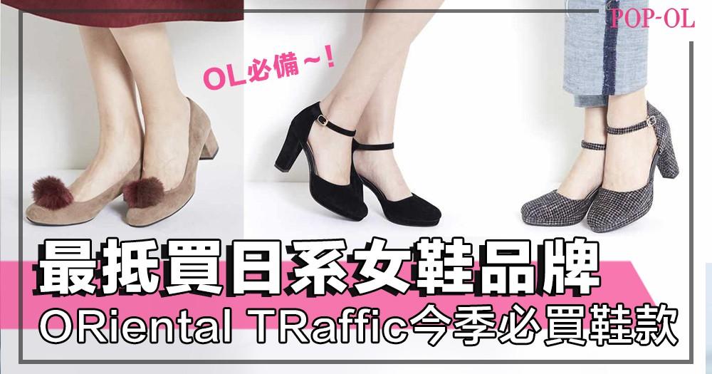 全城OL最愛日系女鞋品牌ORiental TRaffic!最抵$300內有交易,盤點本季最值得買時尚鞋款,你絕對不能錯過~