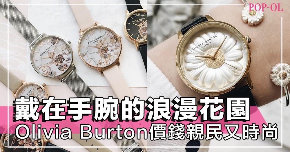 Olivia Burton價錢親民的時尚腕錶品牌~!把英倫花園戴在手腕,立體的花花小鳥雕刻,讓你時刻都被浪漫包圍~