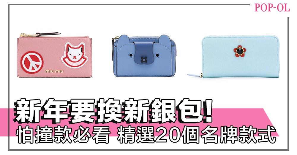【Editors' Picks】玩味之選:20款名牌銀包,成為手袋內時尚個性的新成員!