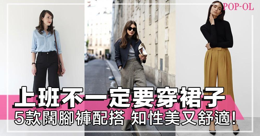 誰說女性上班一定要穿裙子?!5款Wide Leg Pants配搭,營造知性美風格,穿著超舒適!