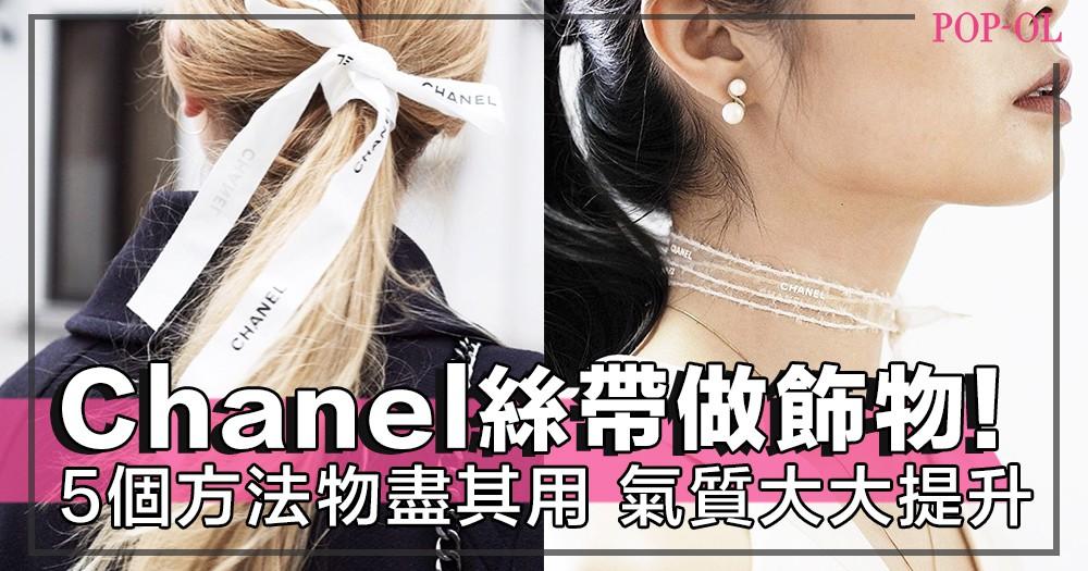 Instagram人氣大熱!Chanel絲帶做頭飾~氣質馬上提升,還有甚麼其他創意用途?