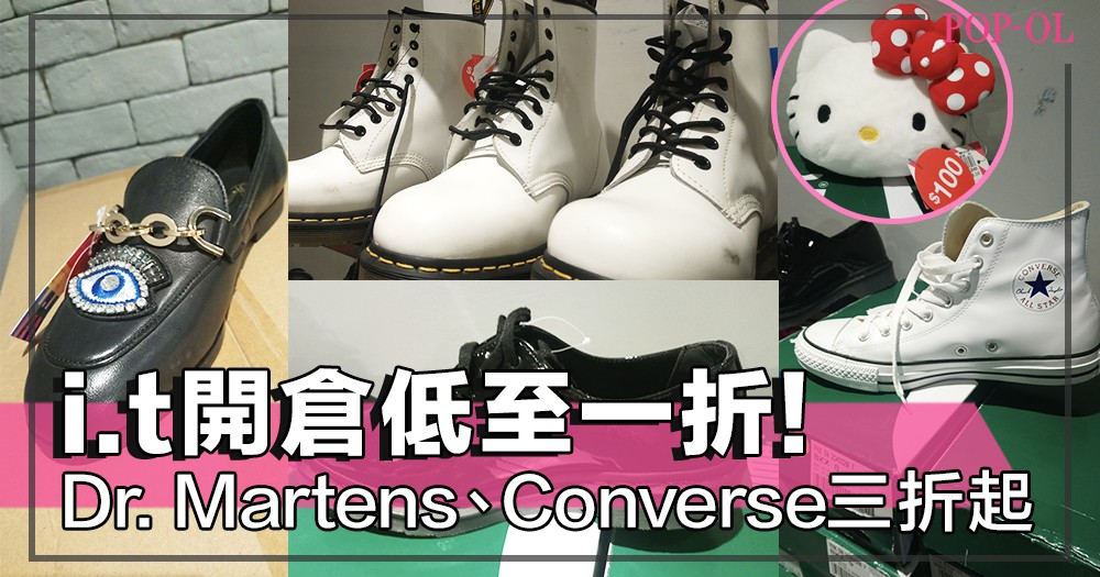 i.t荔枝角D2 Place開倉!鞋履、袋款低至一折~$500買到Dr.Martens,仲有乜嘢款揀?