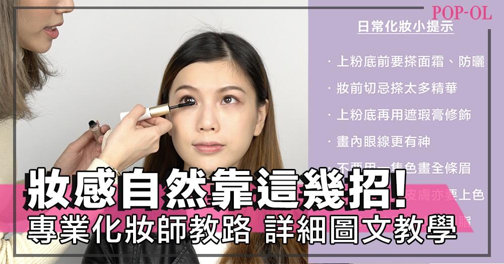 【POP-OL專題】化出自然的日常妝容~專業化妝師詳細解釋各項Dos & Don'ts!