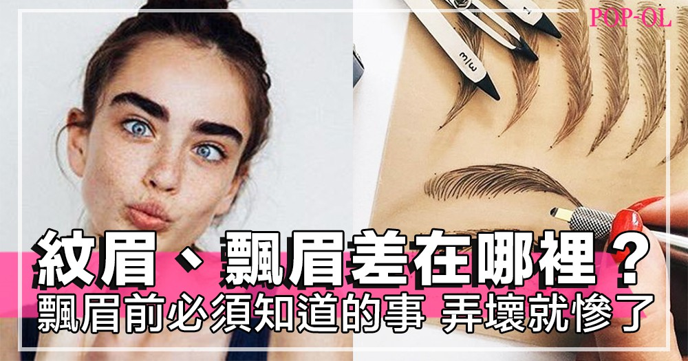 眉毛可算是妝容中最重要的部分!眉毛畫得差就慘了!但紋眉、飄眉差在哪裡?飄眉前你必須知道的事~!