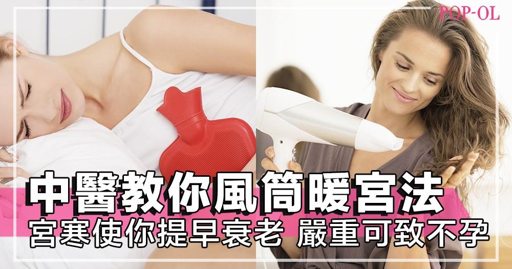 宮寒會使你提早衰老,容易發胖,經血不清,嚴重可能會不孕! 馬上學中醫師教你風筒暖宮法~為子宮保暖!