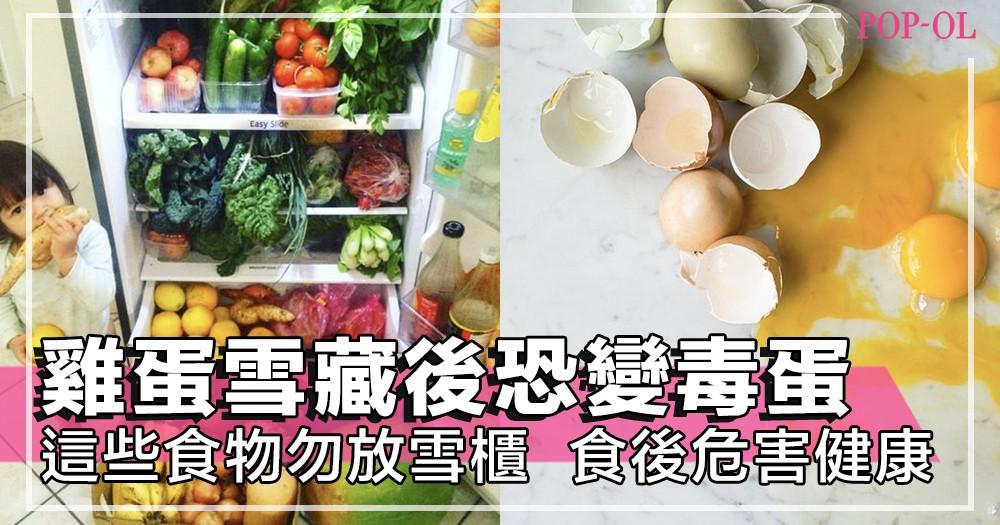 這些食物千萬不能放雪櫃冷藏!雞蛋冷凍受潮後,恐變成「毒蛋」,食用恐危害健康~!