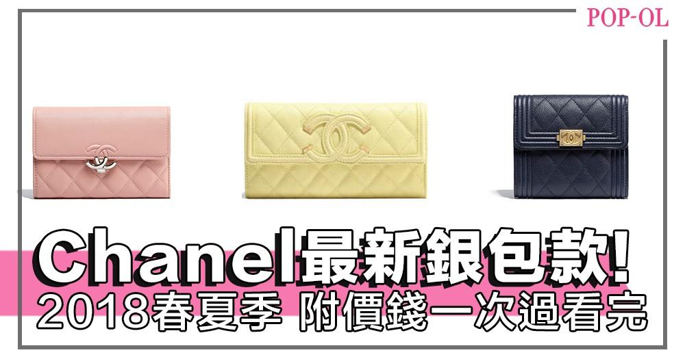 想換銀包的姊妹注意!Chanel最新2018春夏銀包款,附價錢一次過看完!