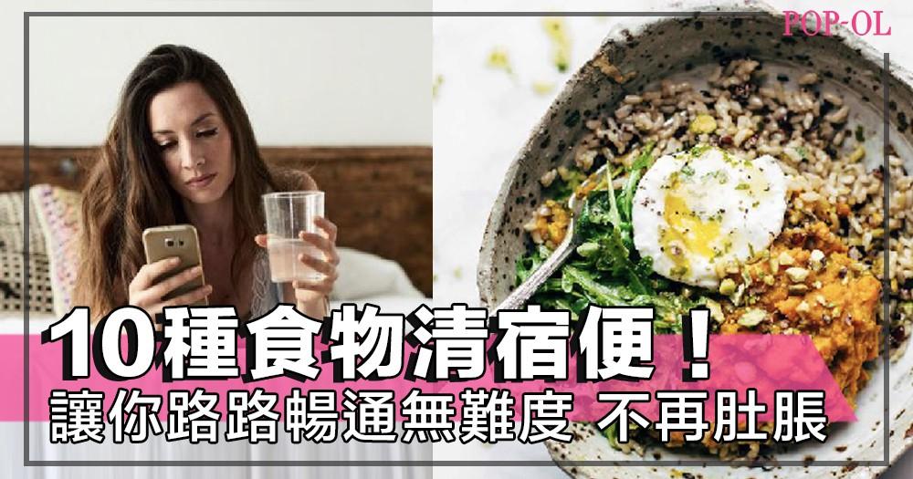 便秘人士注意!10種通便食物讓你如廁更暢順,綠茶溝益力多超好喝啊~!