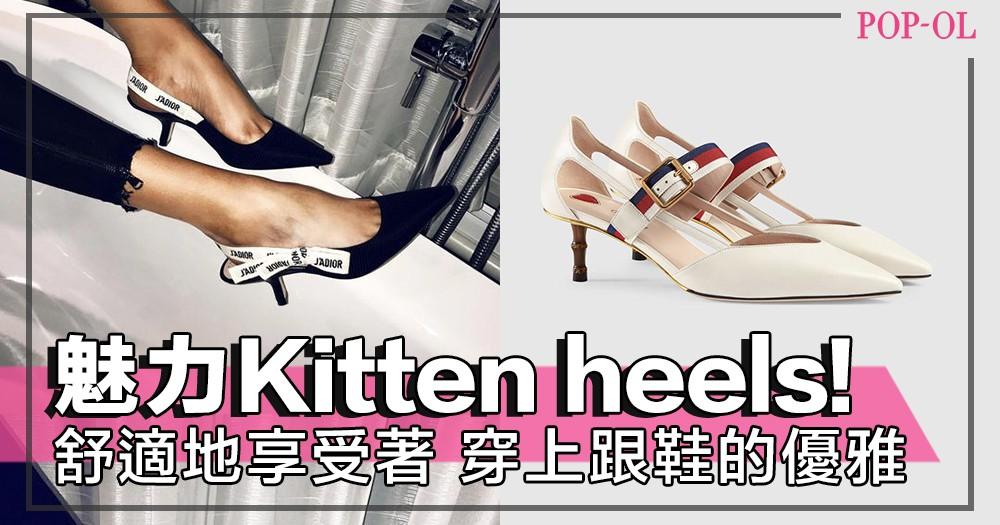 柯德莉夏萍都愛穿~Kitten heels讓不懂得穿高跟鞋的女生,也能舒適地優雅!