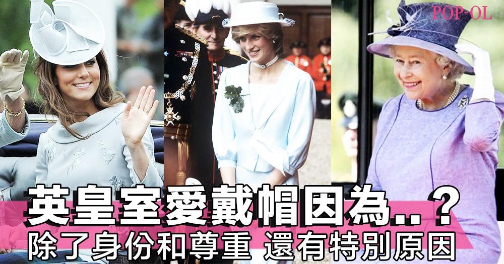 英國人都是以「帽」取人?皇室成員愛戴帽是有原因的,除了身份和尊重,還跟節日天氣有關~!