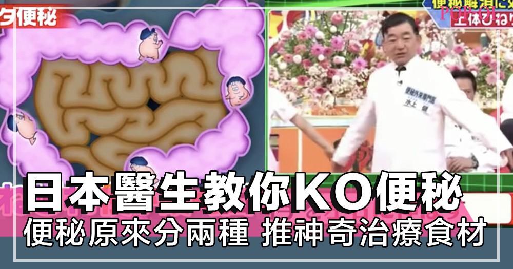 便秘不是吃高纖食物就能解決,吃錯小心更加嚴重!日本專科醫生講解便秘分為兩種,推介治便秘神奇食材!