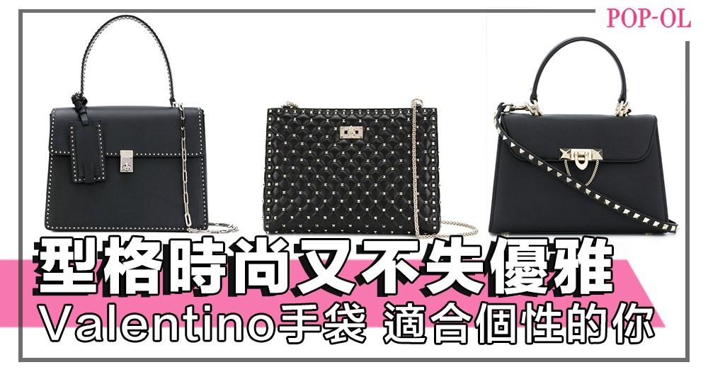 (內附價錢)型格時尚又不失優雅的手袋~!推介10款Valentino手袋款式,即時令你成為潮流指標,適合充滿個性的你!