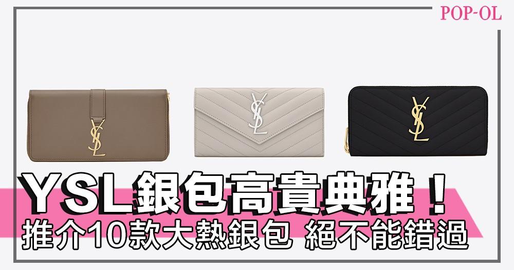 最新推介10款YSL銀包~!高貴典雅的設計及配色,款款令人心動,大熱款式你絕對不能錯過~!