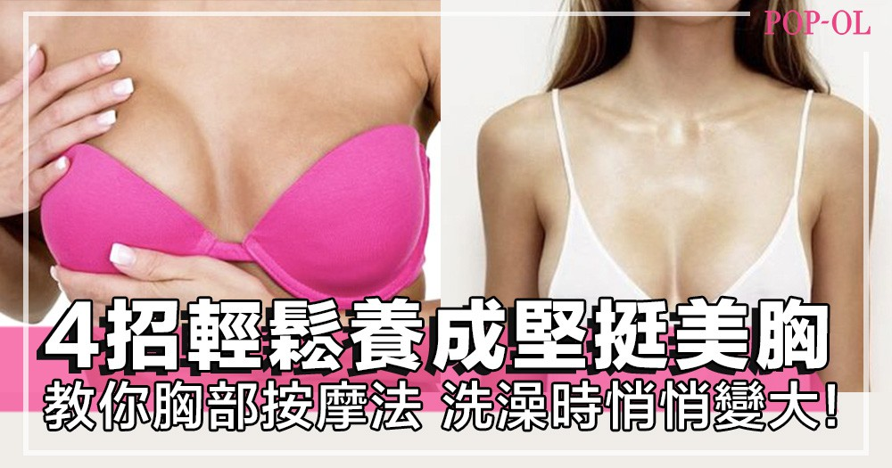 每天洗澡時只需幾個動作,就可豐胸兼預防下垂!教你4招胸部按摩法,由今日起養出堅挺美胸~!