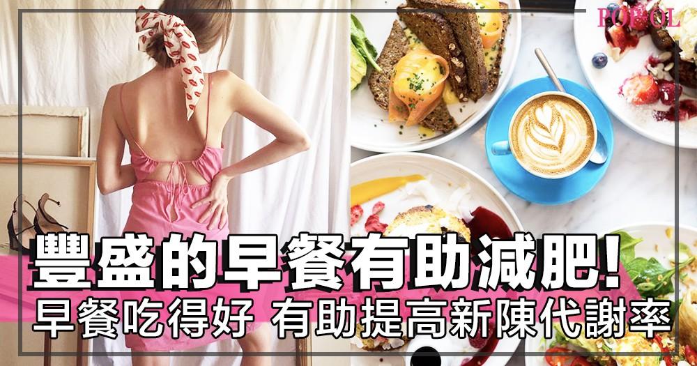 一份豐盛早餐反而有助減肥!美國研究發現,早餐吃得好可提高新陳代謝,更容易減重~!