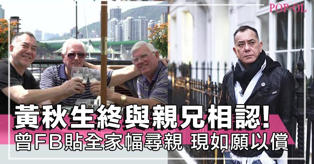 56歲黃秋生Facebook貼全家幅尋親,終與親兄相認!在港與外籍兄弟見面,表示:「真係不可思議!」