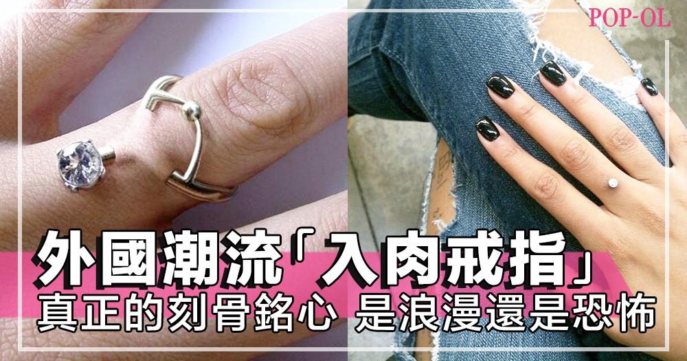 真真正正的刻骨銘心!?外國最新潮流「入肉結婚戒指」,這樣的方法紀念愛情,你覺得是浪漫還是恐怖!?