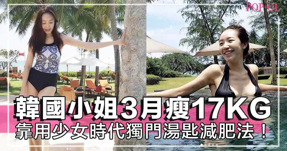 只需3個月就瘦17kg!韓國小姐用少女時代獨門「湯匙減肥法」成功重塑筆直長腿、零贅肉纖腰,韓國女性都趕著仿效!