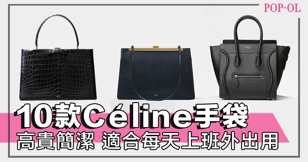(附價格參考)推介10款Céline手袋~每款簡潔又高貴,適合OL上班出門用,必有一款啱你心水!