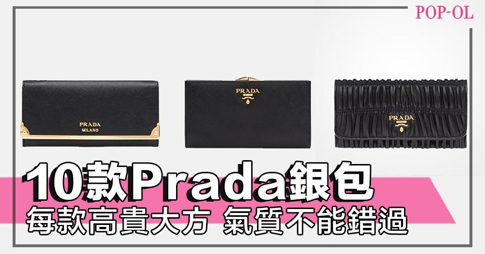 推介10款Prada銀包,你一定不能錯過~!款款高貴大方,總有一款適合充滿獨特氣質的你!