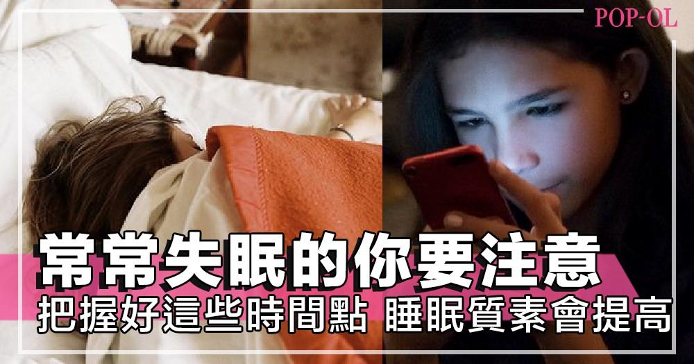 讓你睡得更好!只要記住這些時間點,睡眠質素便會愈變愈好,不用再面對失眠問題~!