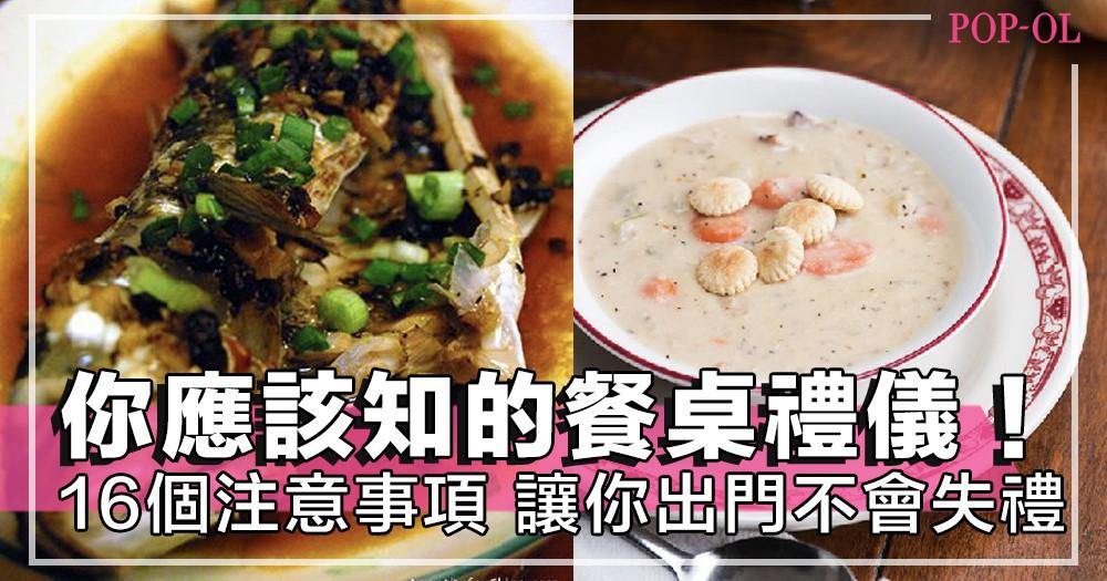 16個有趣餐桌禮儀,讓你在別國旅行時也不失禮!原來在日本不能用筷子夾餸給人吃啊~