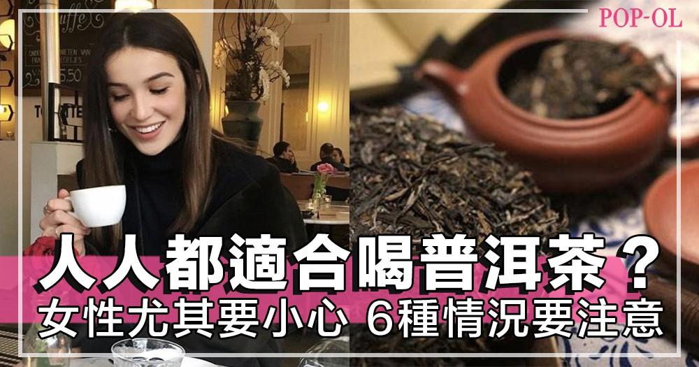 喝普洱茶也講究!這6種女性就不適合喝普洱茶,必須多加留意~!
