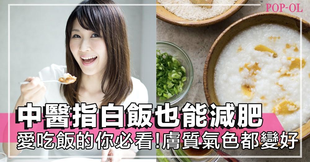 最愛就是吃白飯!原來照著中醫指示來吃飯,3天就減1公斤,滿足食慾還能瘦身~!