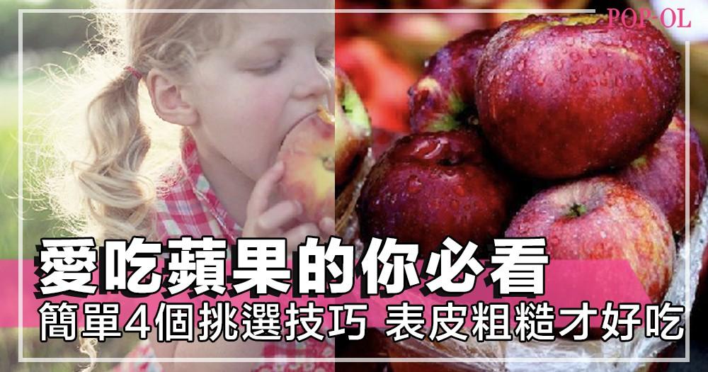 教你點揀靚蘋果!原來愈粗糙就愈香甜,別被它的外表所嚇到就不選它~!
