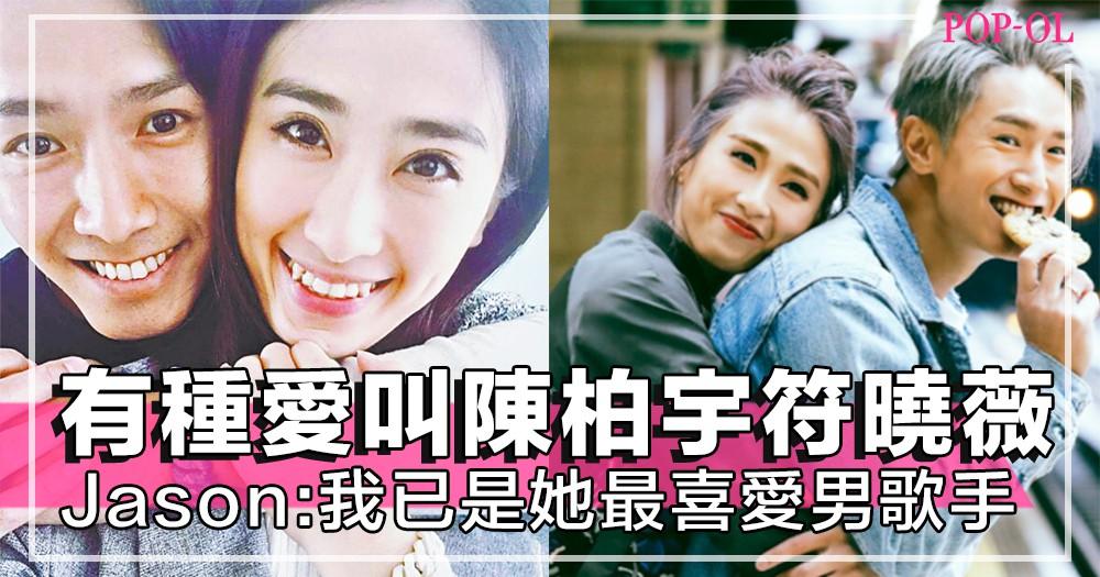 有種愛情叫作陳柏宇和 Leanne,相愛多年,共諧連理,Jason:我已經是她最喜愛的男歌手~!