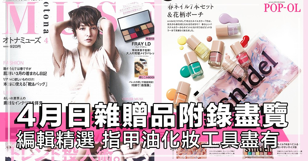 4月份日雜贈品附錄盡覽!包包文具指甲油化妝工具樣樣有,讓你好好的迎接春日~!