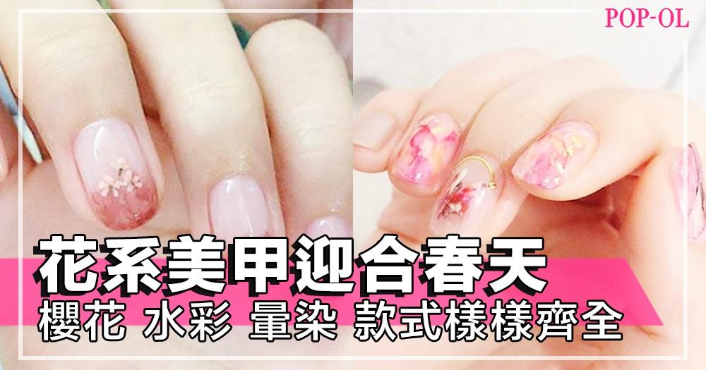 春天又到!7款花系美甲配合春天,櫻花、水彩款式樣樣齊全,是時候換換新圖案美甲啦~!