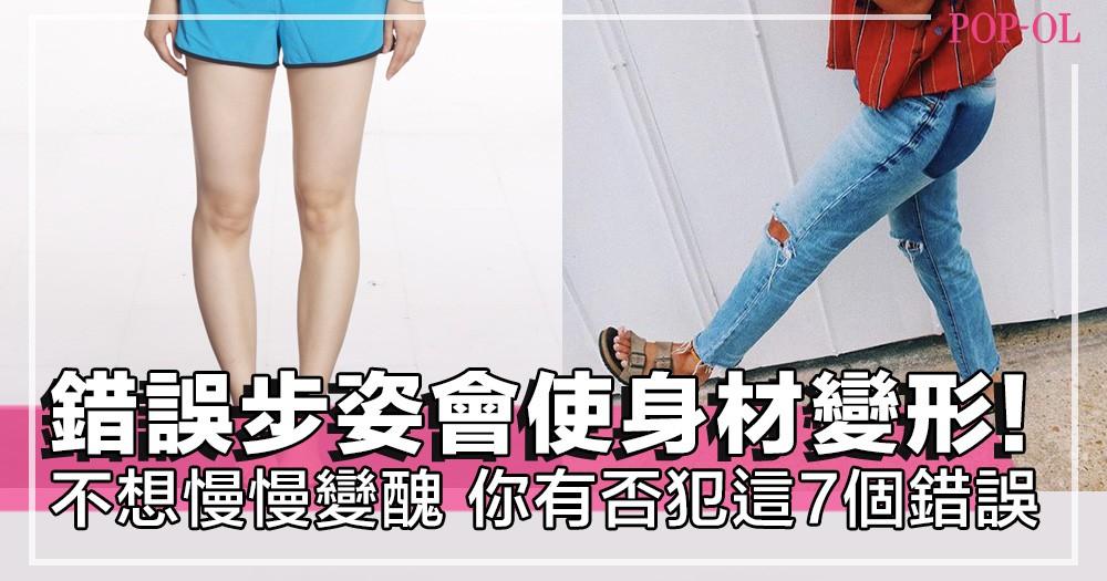 錯誤走路姿勢會使身材變形、關節受害!不想不知不覺變醜?快看自己有沒有犯這7個錯誤~!