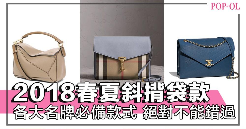 各大名牌2018春夏必備袋款!8個斜揹袋款式,換季連手袋也要換,當中總有一款適合你~!