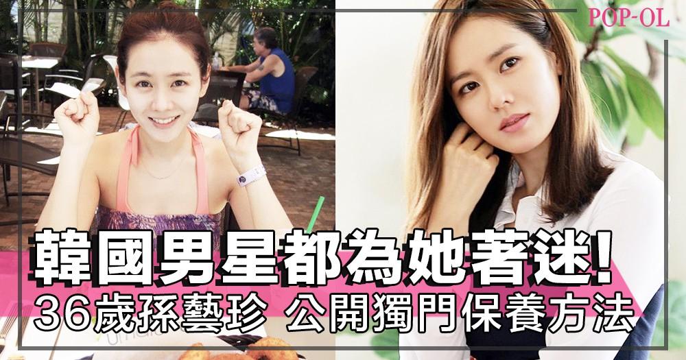 蘇志燮和丁海寅都為她著迷!36歲孫藝珍擁超幼嫩膚質,她的保養方法大公開~!