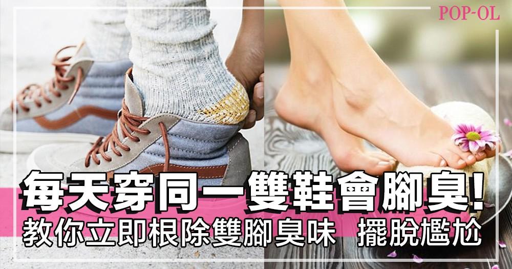 每天穿同一雙鞋會腳臭!有臭腳困擾的人有救了,教你立即簡單根除臭味,從此不尷尬!
