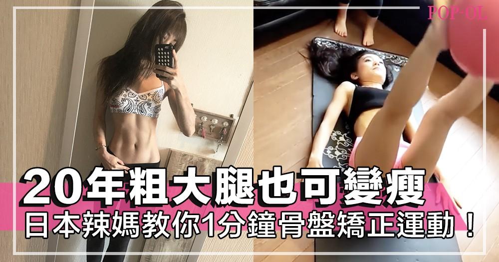 20年粗大腿都可以變瘦?!日本辣媽分享1分鐘骨盤矯正運動,效用顯著大受日本網友支持~!